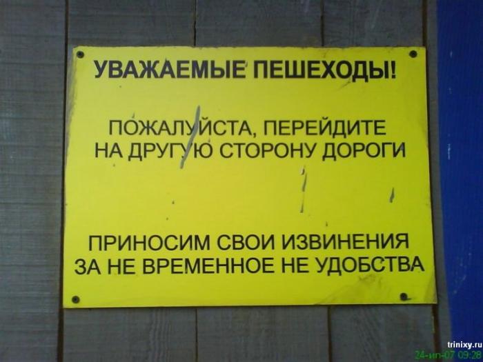 Прикольные объявления и надписи (82 фото)