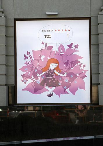 Рекламный ход Московского ЦУМа (8 фото)