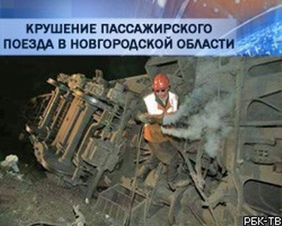 """Крушение """"Невского Экспрeсса"""" (6 фото)"""