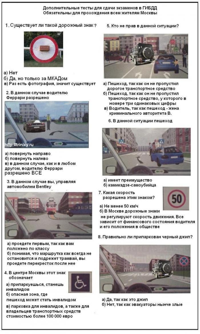Новые московские билеты для сдачи экзаменов на права
