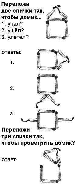 Загадки и отгадки (11 штук)