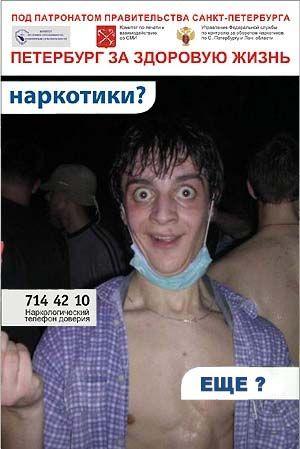 Фотожаба - Наркотики? Жду! (14 фото)