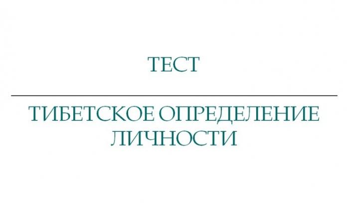 Тест: Тибетское определение личности (19 картинок)