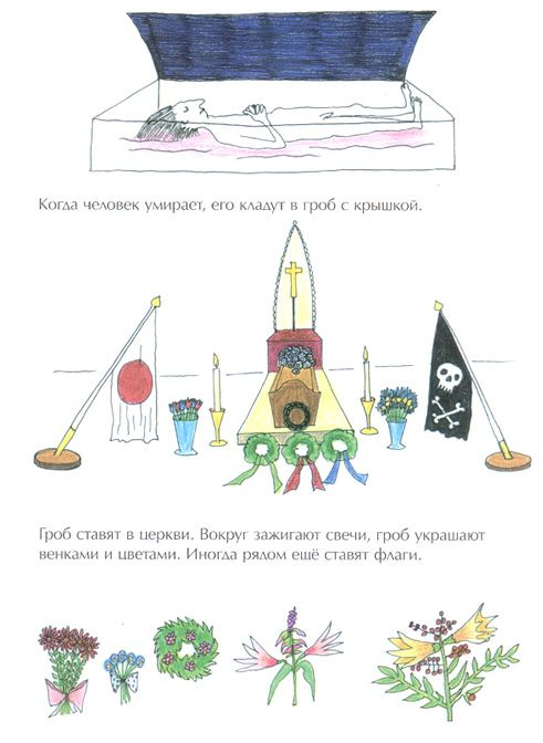 Пернилла Стальфельт, «Книга о смерти». Полная версия (29 страниц)