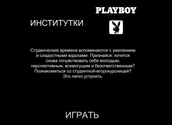 Студенческий Playboy (for men only)