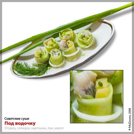Отлично ) Советские суши (13 фото + текст)