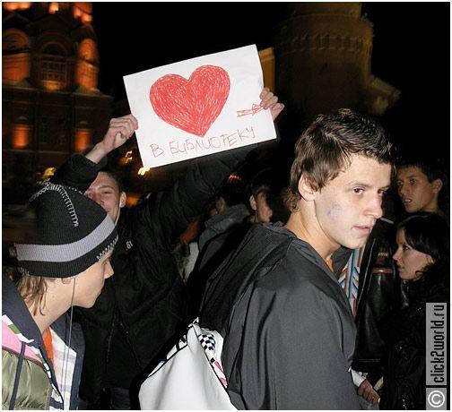 Субботний День поцелуев в Москве на Манежной (59 фото)