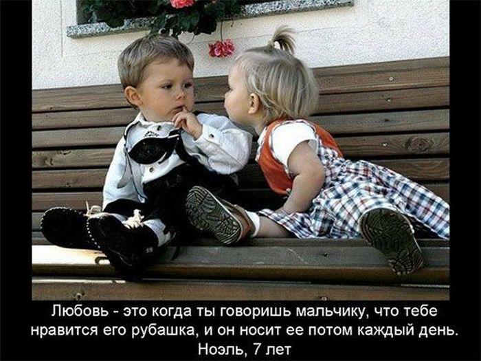 Что такое любовь? (11 картинок)