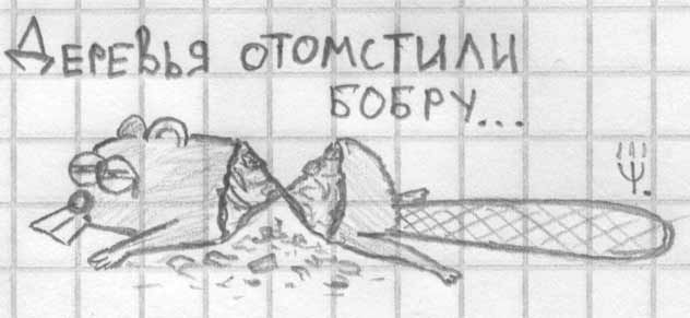 НЕдетские рисунки (32 картинки)