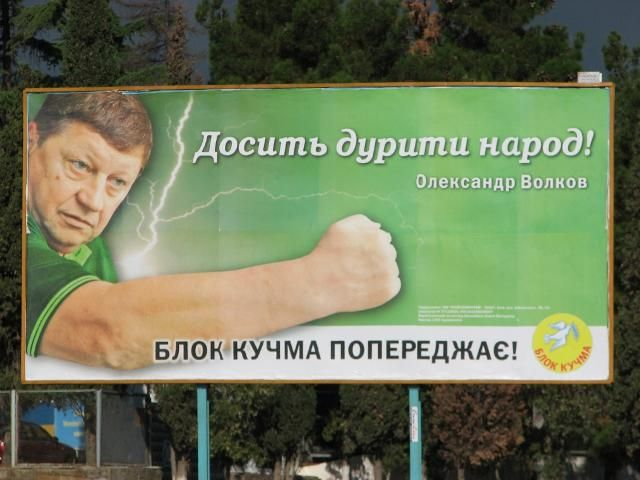 Фотожаба на украинские выборы (20 фото)