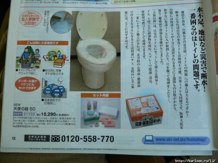 Чисто японские изобретения (9 фото)