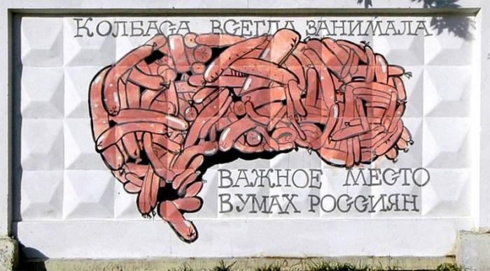 Заборный креатив. Колбаса и другие (27 фото)
