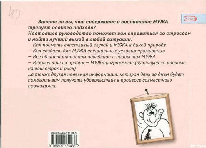 Анна Чудновская - Ваш муж (33 скана)
