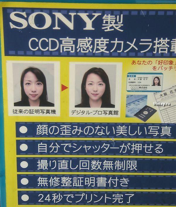 Кто прикольнее Америка или Япония? (2 фото)