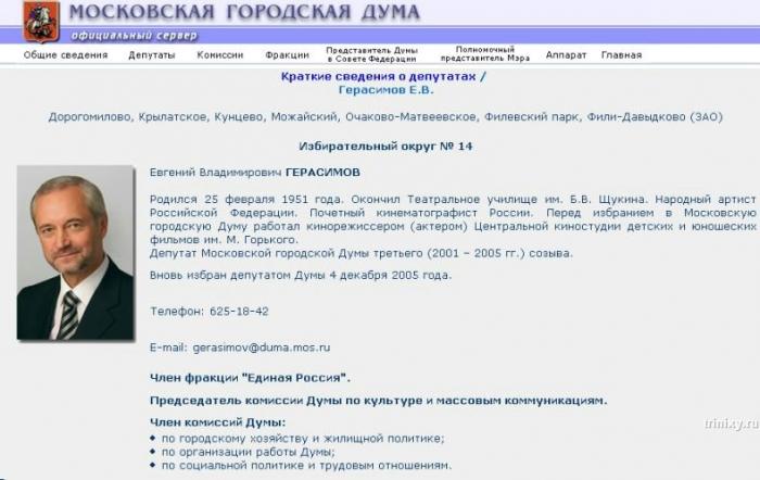 Депутат дня (3 фото)