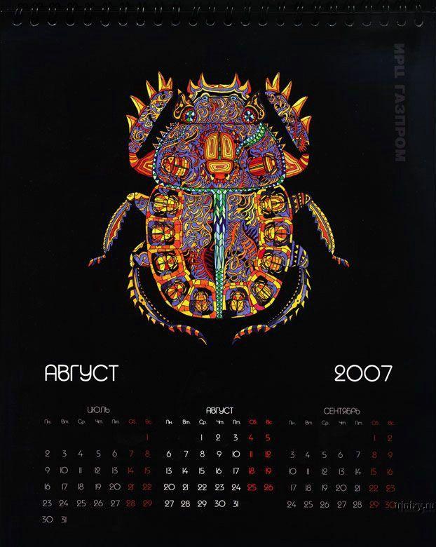 Корпоративный календарь ГАЗПРОМА (13 картинок)