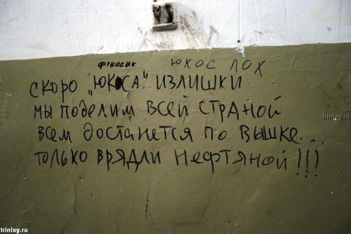 Надписи на асфальте и стенах домов (33 фото)