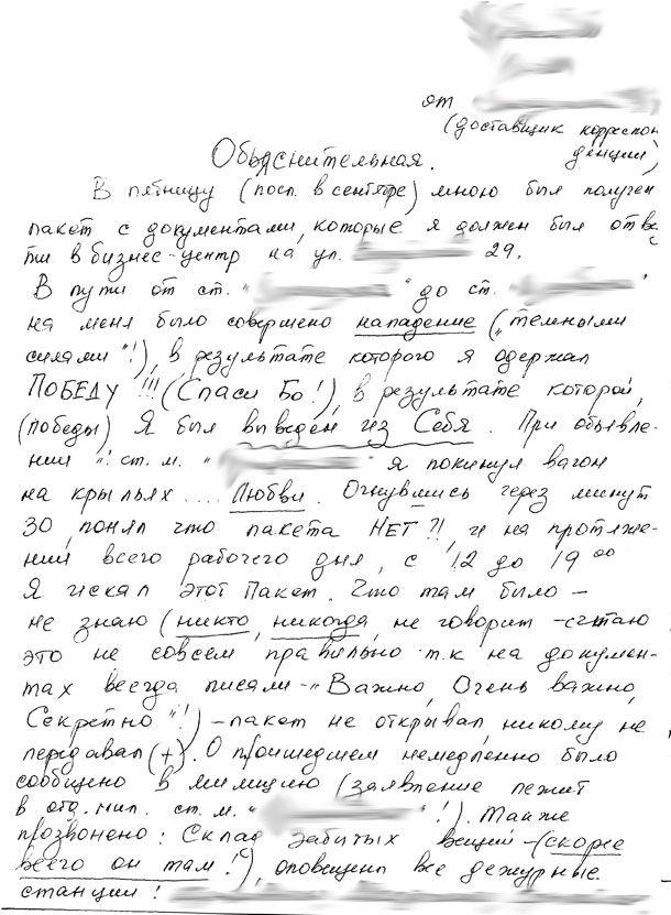 Мега-объяснительная (2 страницы)