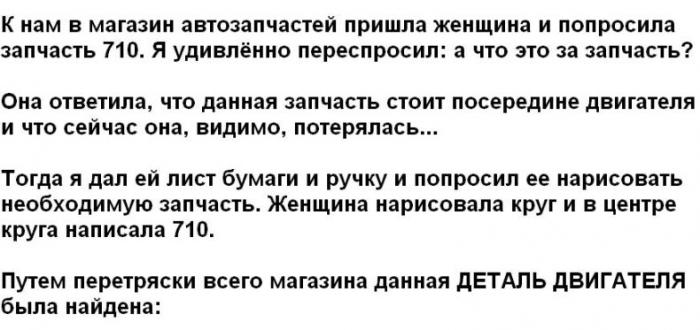 Деталь 710. Классная история ))