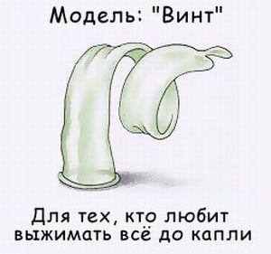 Разные модели презервативов (24 картинки)