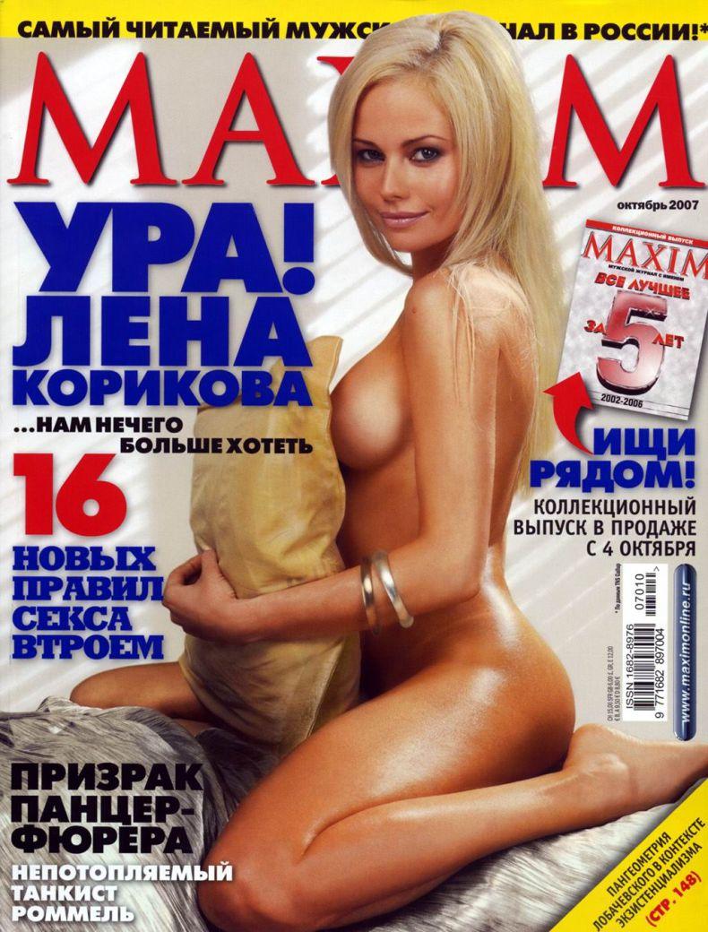 Лена Корикова в журнале Maxim (9 Фото).