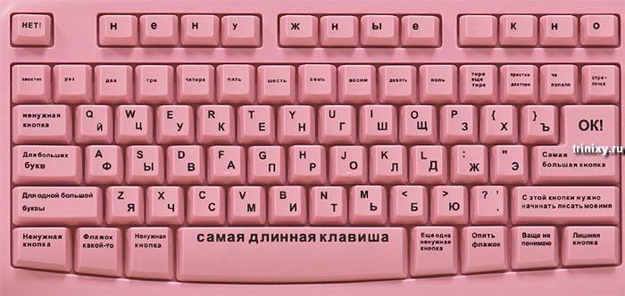 Свершилось! Клавиатура для блондинок уже в продаже (6 фото)