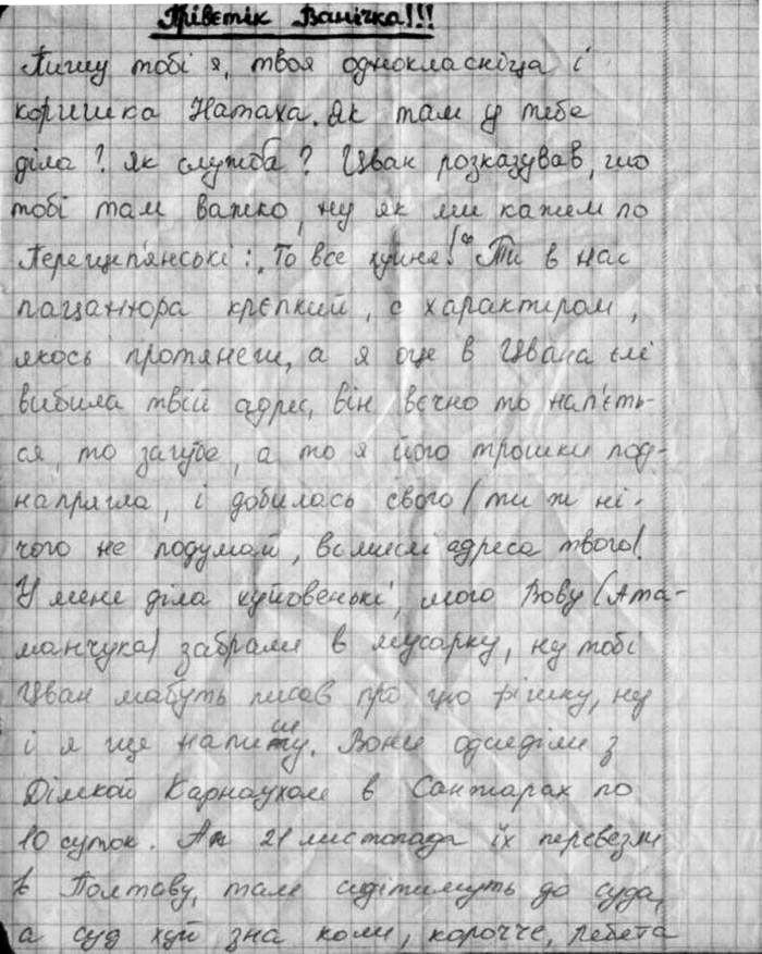 Искренее письмо в тюрьму