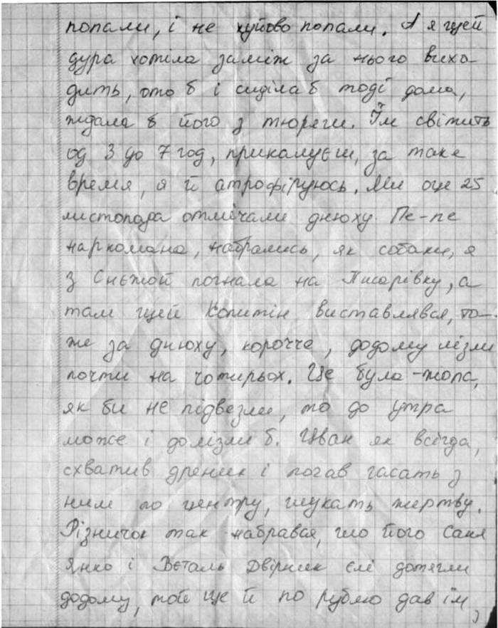 письмо знакомой девушке из армии
