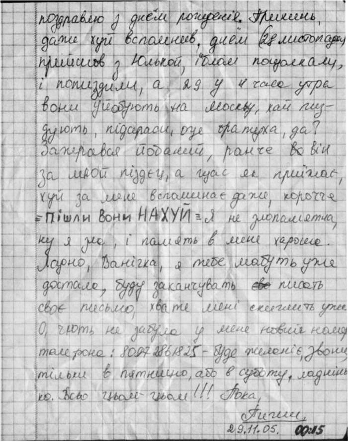 Письмо солдату (4 скана)