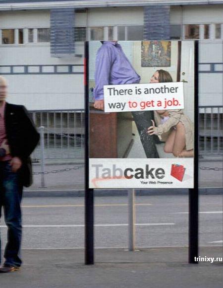 Реклама на грани. Существует другой способ получить работу (2 фото)