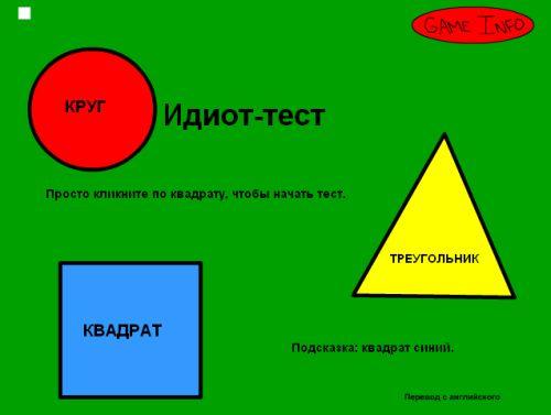 Идиот-тест