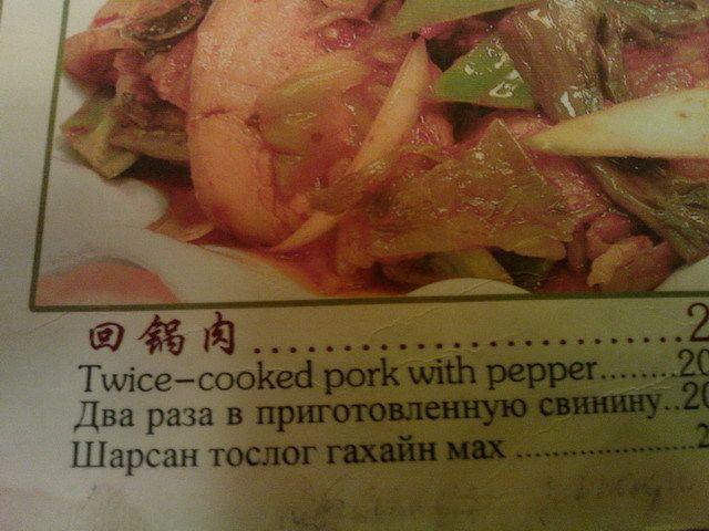 Снова китайское меню (9 фото)