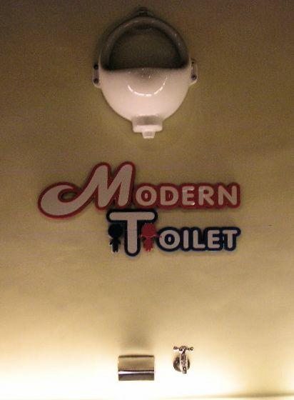 """Ресторан """"Туалет"""" (18 фото)"""