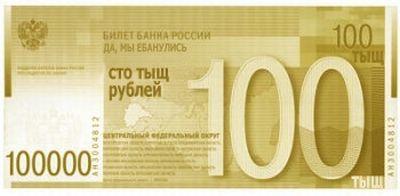 Новые российские деньги (4 фото)