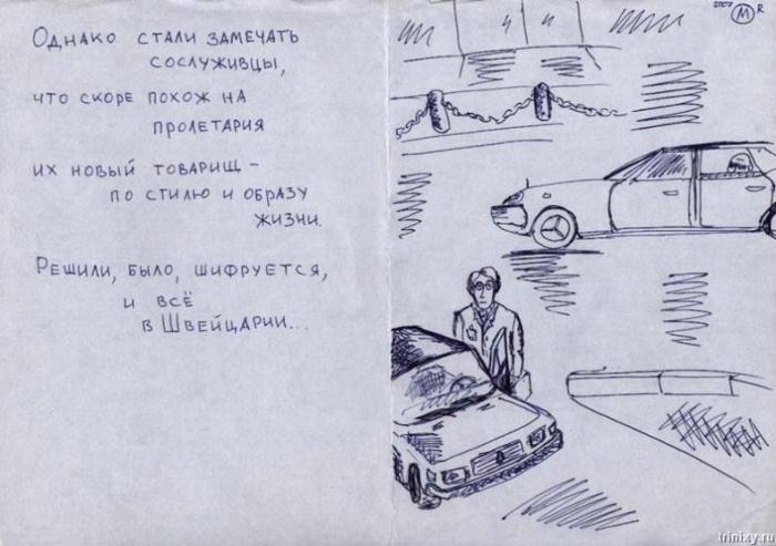 ЖЛ-ЖЛ (18 картинок)