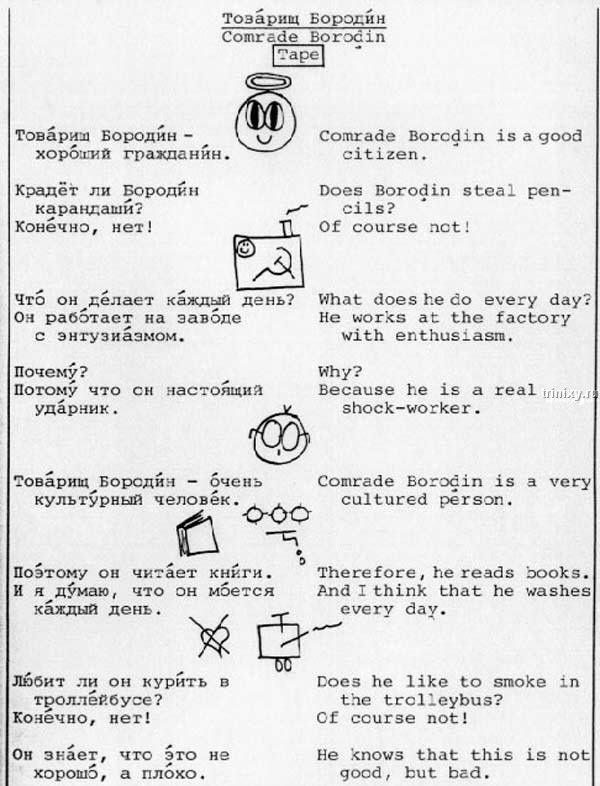 Из архивов. Американцы учат русский язык (18 сканов)
