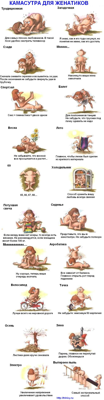 Камасуста с картинками позы ...: pictures11.ru/kamasusta-s-kartinkami-pozy.html