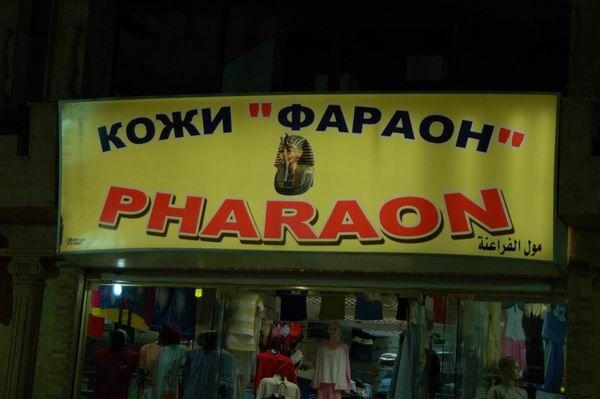 Египетская наружная реклама (12 фото)