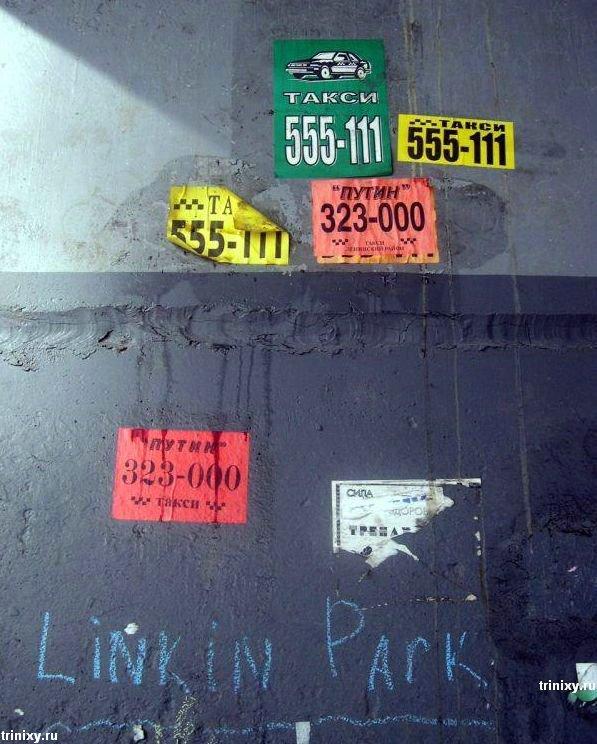 Эти забавные такси (39 фото)