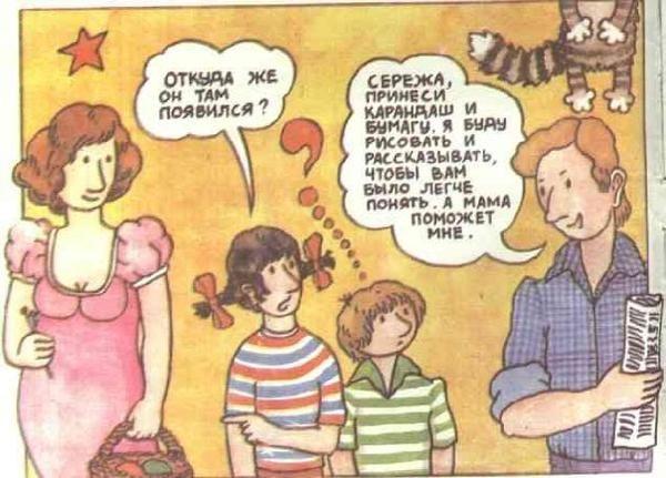 http://trinixy.ru/pics2/20071206/deti_04.jpg