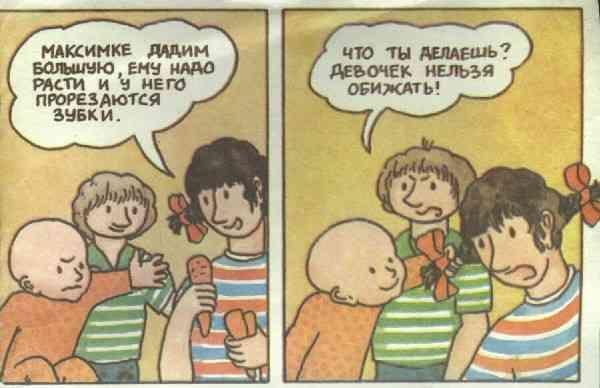 Откуда берутся дети. Взрослые комментируют детскую книжку (70 картинок)