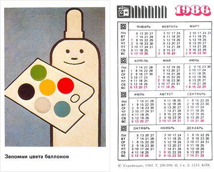 kalendarj_139.jpg