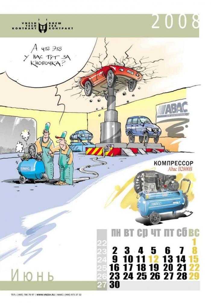 Прикольный календарь (12 картинок)