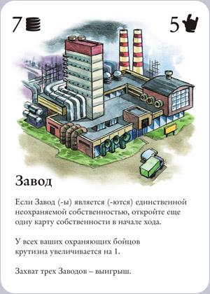 Современные настольные игры (16 картинок)
