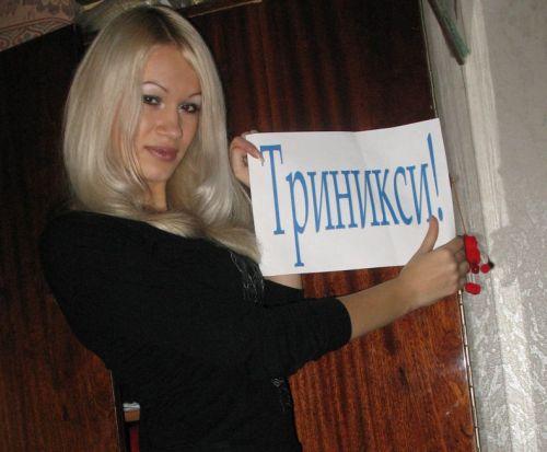 ФОТОКОНКУРС НА ТРИНИКСИ!!!