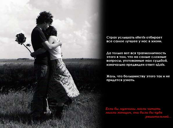 Что такое настоящая любовь (25 картинок)