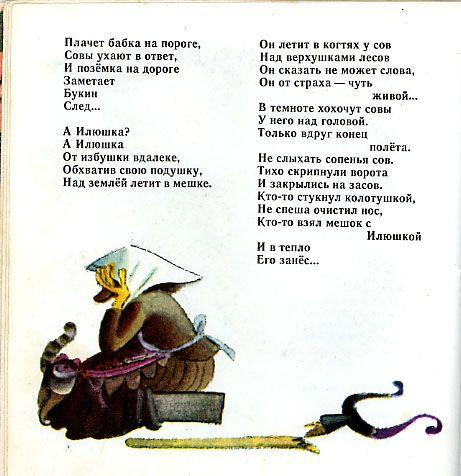 Сказка про Буку (17 сканов)