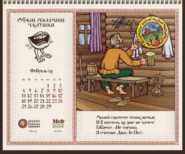 Русские рекламные частушки (13 картинок)