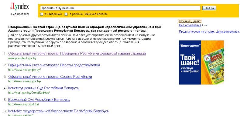 Лундекс - белорусский Яндекс