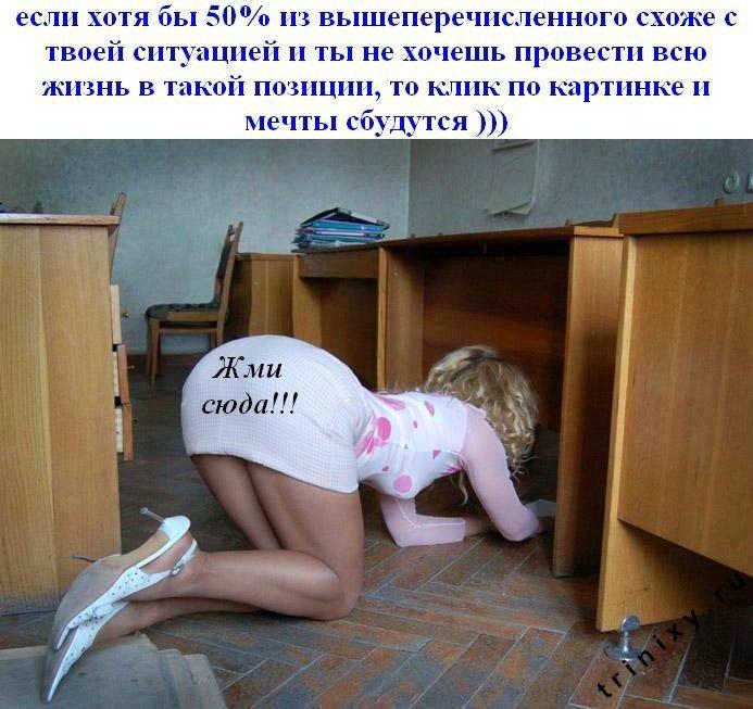 Секретарша в чулках встала раком фото 2
